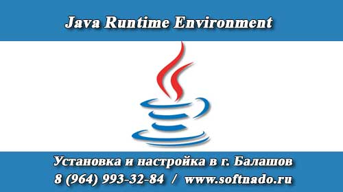 Компонент Java Runtime Environment