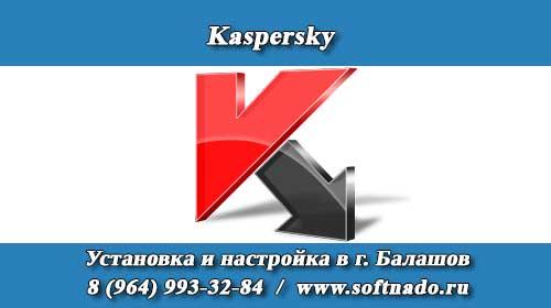 Антивирусные Программы Касперского - фото 11